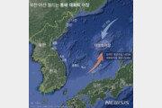 """日언론 """"동해 대화퇴서 北어선 전복…승무원 추락"""""""