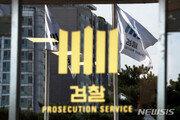 [단독]檢 '윤총경 의혹' 빅뱅 콘서트장도 압수수색