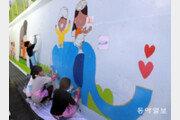 [퇴근길 한 컷]'다문화 편견' 버려요…학교에 벽화그리며 교육