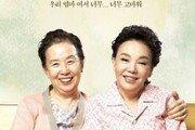 뮤지컬 '친정엄마' 지역공연 연달아 취소 무슨일?