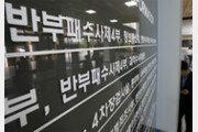 조국 지지자들 23일 서초동서 '영장기각' 집회