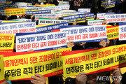"""개인택시기사 1만명 국회 집결…""""타다, 전면금지해야"""""""