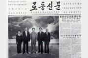 좌충우돌 김정은의 금강산 '승부수' [하태원 기자의 우아한]