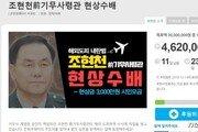 美서 도망자된 ★★★…조현천, 여권무효화에도 '감감무소식'
