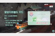 '지하궁전' 평양지하철에도 교통카드 있을까?[송홍근 기자의 언박싱 평양]<4>