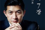 [책의 향기]조기유학 붐 몰고온 남다른 열정 스토리
