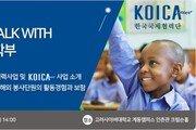 고려사이버대학교 실용어학부, KOICA 주요 사업 및 해외 봉사활동 주제로 특강 및 포럼 개최