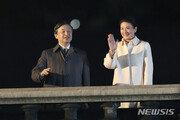 """나루히토 일왕 """"국민행복, 국가발전 및 세계평화 바란다"""""""