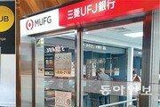 英 경쟁 3개 은행이 공동점포 운영… 비용 줄이려 '적과의 동침'