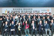 동국대 행정대학원, '제3기 남북경협 최고위 과정(ECPAMP)' 신입생 모집