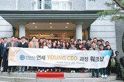 연세대 '제7기 연세 Young CEO 과정(YYCP)'