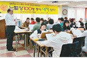 초고속전뇌학습법 '공부방법 면허' 따면 공부 걱정 끝!