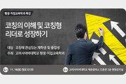 고려사이버대학교 평생·직업교육학과, 오는 16일 (사)한국코치협회 강용수 회장 초청 강연