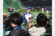 '한일전은 벌써 후끈' 야구대표팀 훈련에 몰려든 일본 취재진