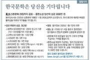 [알립니다]한국문학은 당신을 기다립니다