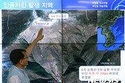 """폭스뉴스 """"北 2017년 핵실험, 히로시마 원폭 17배 위력…만탑산 0.52m 이동"""""""