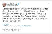 """트럼프 탄핵조사 증언대 설까? """"청문회 직접 증언 고려해보겠다"""""""