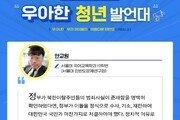 탈북자 송환에 대한 법률제도정비 시급하다 [우아한 청년 발언대]