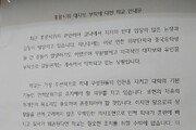 """외대생들 """"학교가 '홍콩 대자보' 철거…교육기관 맞나"""""""