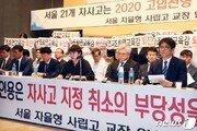"""'자사고 지정취소' 첫 재판서 공방 치열…""""위법 진행""""vs""""목적미달"""""""