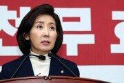 한국당, 지소미아 종료에 대비해 비상대기령 발령