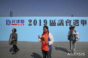 24일 홍콩 구의원 선거, 혼란 국면 진정시킬까