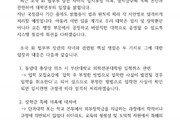 """부산대 """"조국 딸 장학금 특혜 소지 있다""""…규정 개선 등 뒷북 대책"""