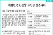 [알립니다]'대한민국 건설상' 주인공 찾습니다