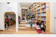 """[작은 도서관에 날개를]""""책꽂이 높이도 낮아지고… 도서관이 집보다 더 재미있어요"""""""