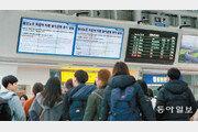 하루 먼저 출발하고… 기차 대신 비행기…  철도파업에 마음 졸인 수험생-학부모들