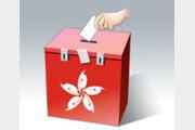 갈 길 먼 홍콩 선거[횡설수설/이진구]