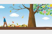잎이 떨어지면 뿌리는 더 바빠진다[포도나무 아래서]〈41〉