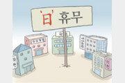 일요일 학원 휴무[횡설수설/구자룡]