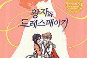 """[어린이 책]왕자와 재봉사 소녀… """"우리는 비밀 친구!"""""""