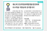 [알립니다] 제41회 전국학생과학발명품경진대회 우수작품 지방순회 전시합니다