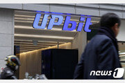 """""""빗썸에 업비트까지""""…잇단 해킹에 고개드는 'ISMS 인증' 무용론"""