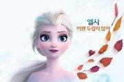 '겨울왕국2', 14일만에 916만↑…시리즈 '연속 1000만' 눈앞