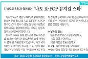 [알립니다]경남도교육청과 함께하는 '나도 K-POP 뮤지컬 스타'