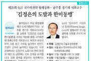 [알립니다]'김정은의 도발과 한미동맹'