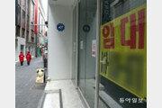 """명동-홍대앞 텅 빈 점포 """"권리금 없습니다""""… 전통상권까지 불황 한파"""