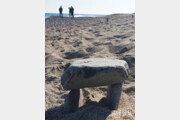 모래사장의 고인돌[고양이 눈]