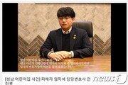 '성남 어린이집에 무슨 일이?'…변호사, SNS에 동영상 게재