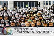 """바른미래·정의·평화 """"선거제 개혁 지체·후퇴 안돼""""…공동기자회견"""