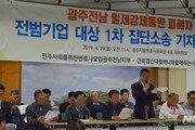 """강제동원 피해자 손배소 재판 '공전'…""""日, 국제송달 반송"""""""