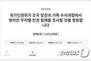 '조국 가족 인권침해 조사 촉구' 국민청원에 청와대 답변은?
