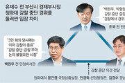 """檢, 유재수 구속기소… """"비리혐의 상당 부분 靑감찰때 이미 확인"""""""