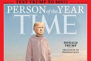 툰베리의 타임지 올해의 인물 합성한 트럼프