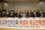 """자사고·외고·국제고 헌법소원 맞대응…""""절차 무시한 교육행정 저지할 것"""""""