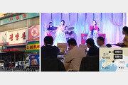 [단독]北노동자 귀환시한 D-1… 중국내 北식당은 성업중