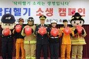 """""""닥터헬기 소리는 생명"""" 충주소방서장·한수원 소생 캠페인 동참"""